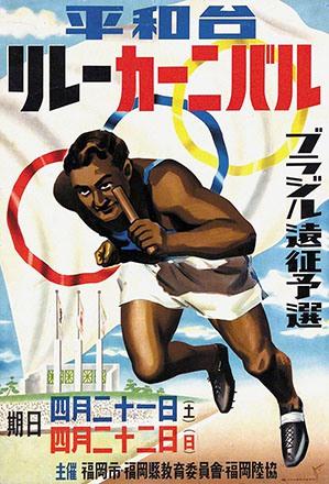 Ginnai - Leichtathletik