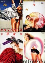 Yamaguchi Harumi - Parco (4 Plakate)