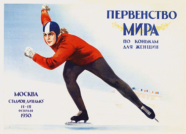Celenskiy B.A. - Eislaufen Frauen