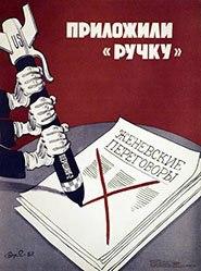 Anonym - Russisches Propagandaplakat